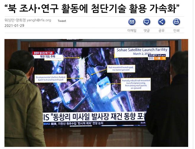 """""""북 조사∙연구 활동에 첨단기술 활용 가속화"""""""